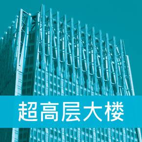 cn-super-high-rise