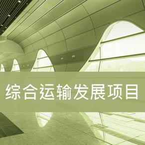 cn-transit-oriented-development
