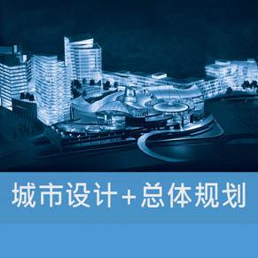cn-urban-designmasterplanning