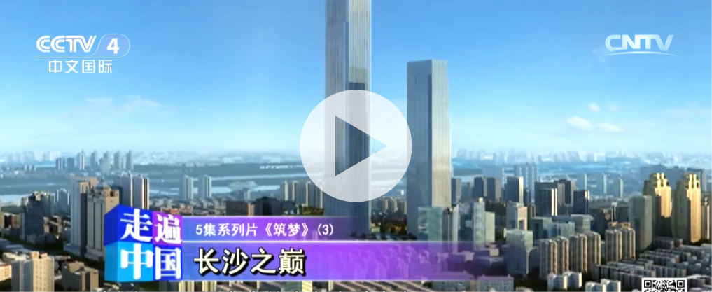 changshaifc_cctv_news_grid4