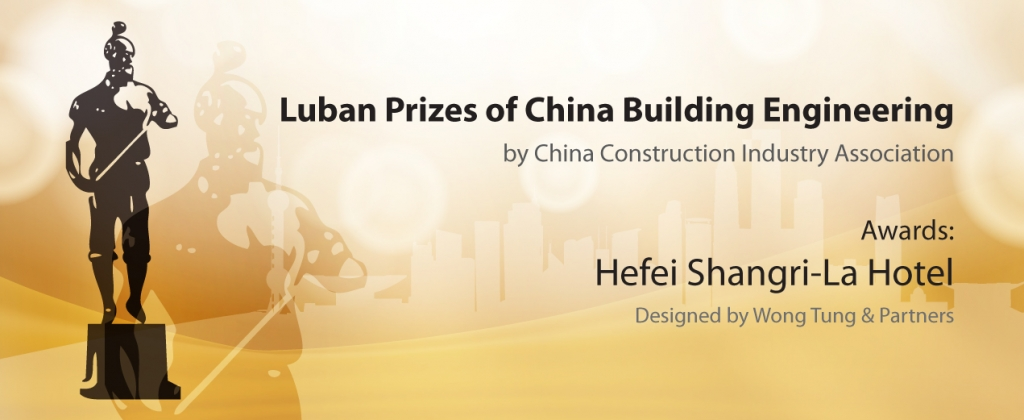 hefei_luban_prizes_preview2b-16
